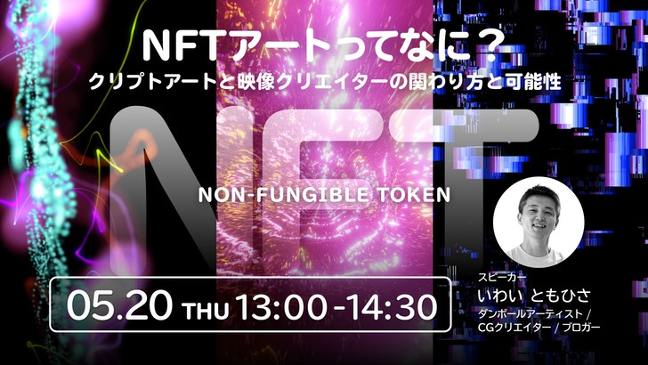 NFTアートに興味がある方必見!
