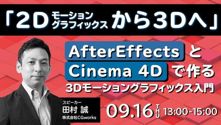 Cinema 4Dを始めたい方へ